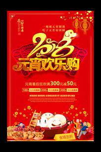 2018元宵节活动促销海报