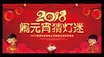 2018元宵节联欢晚会背景板