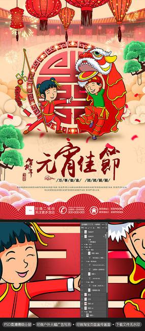 团圆元宵佳节闹元宵海报 PSD