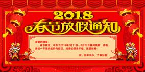 2018春节放假通知