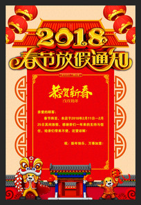 2018纯洁放假通知海报
