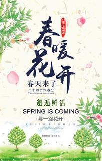 2018狗年春天海报