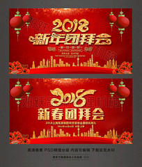 2018狗年新年团拜会背景板