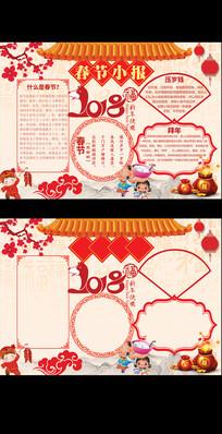 2018年春节小报狗年手抄报