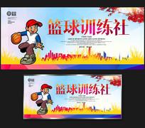 炫彩篮球海报设计