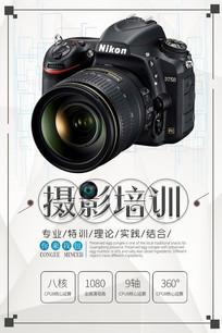 创意摄影培训招生海报