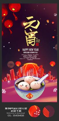 创意中国风元宵节海报