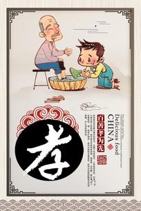 传统美德孝文化宣传海报