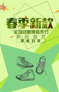 春季潮鞋上新海报