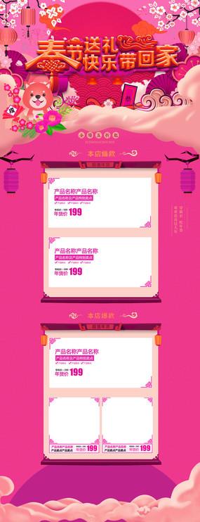 春节大气淘宝首页模板