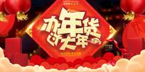 大气中国狗年年货节展板