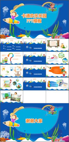 儿童成长手册ppt模板