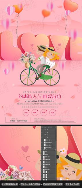 粉色简约浪漫214情人节海报