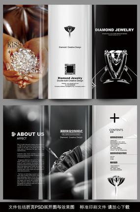 高端钻石三折页模版设计