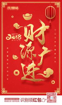 狗年春节微信图