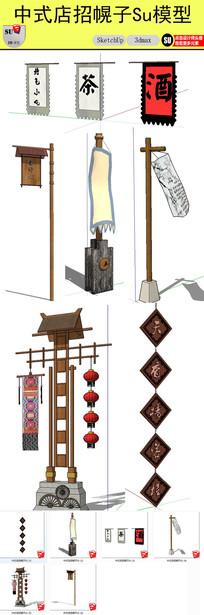古代中式店招幌子SU模型 skp