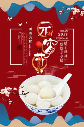 红色中国风新春元宵节海报