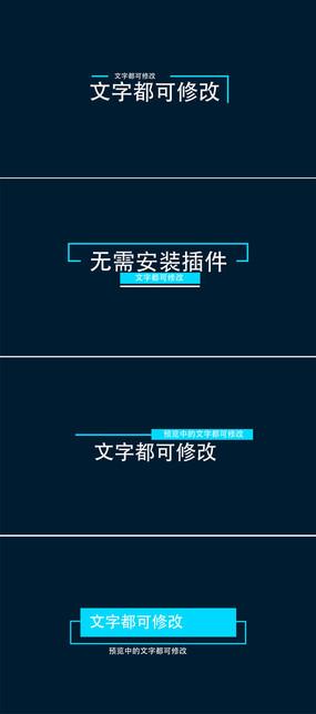 简洁时尚标题字幕条ae模板