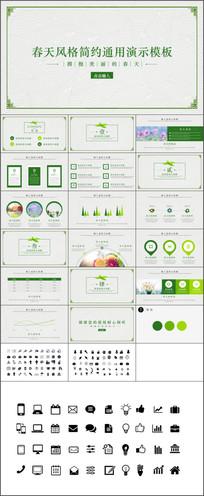 简约绿色环境PPT模板