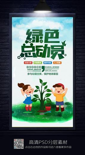 简约绿色总动员植树节海报 PSD