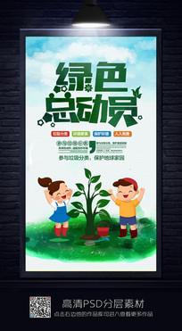 简约绿色总动员植树节海报