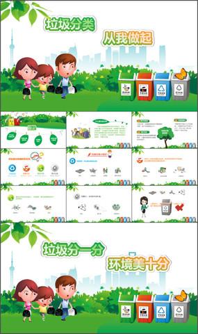 绿色环保局垃圾分类幼儿环保ppt模板 绿色环保垃圾分类ppt模板 绿色