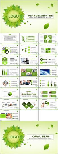 绿色环境环保工作总结PPT