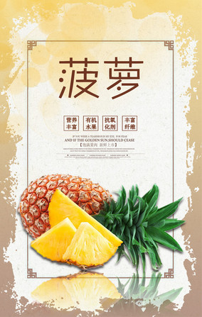 美味菠萝海报