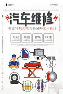 汽车洗车打蜡海报设计