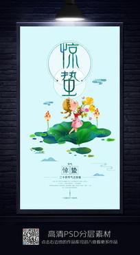 清晰风惊蛰海报设计 PSD