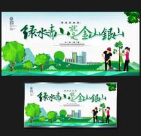 清晰风植树节宣传海报设计