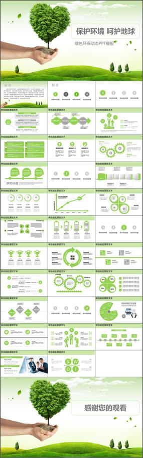 清新环保绿色地球PPT模板