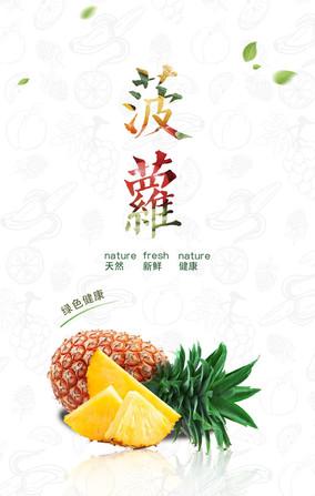 清新简约菠萝海报