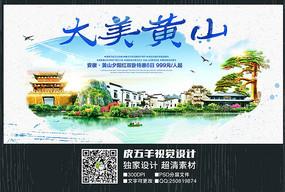 水彩黄山旅游宣传海报
