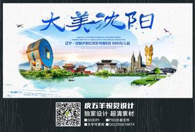 简洁辽宁旅游地图创意海报图片