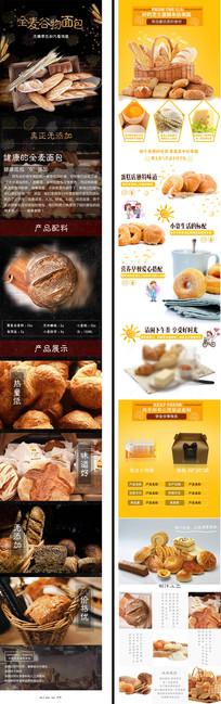 淘宝食品面包蛋糕详情页