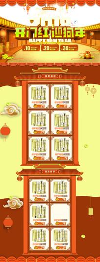 淘宝首页促销海报模板设计