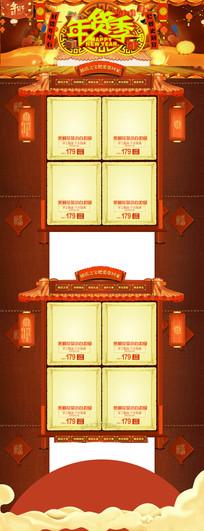 淘宝首页界面设计模板