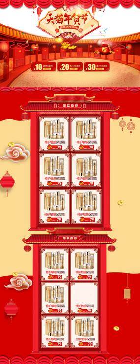 淘宝天猫春节新年店铺首页装修