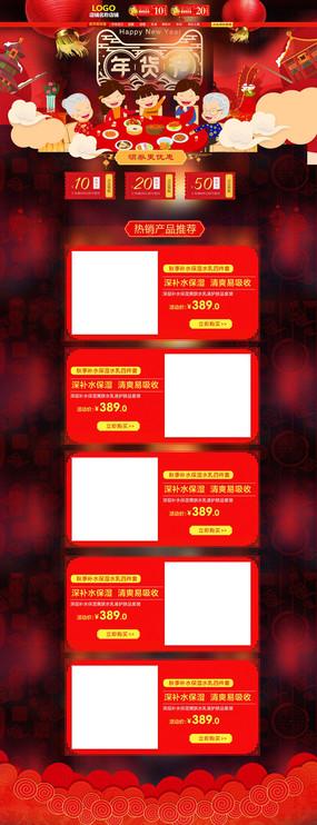 淘宝天猫年货节首页海报模板