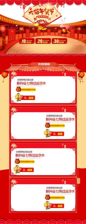 淘宝天猫年终盛宴年货节首页
