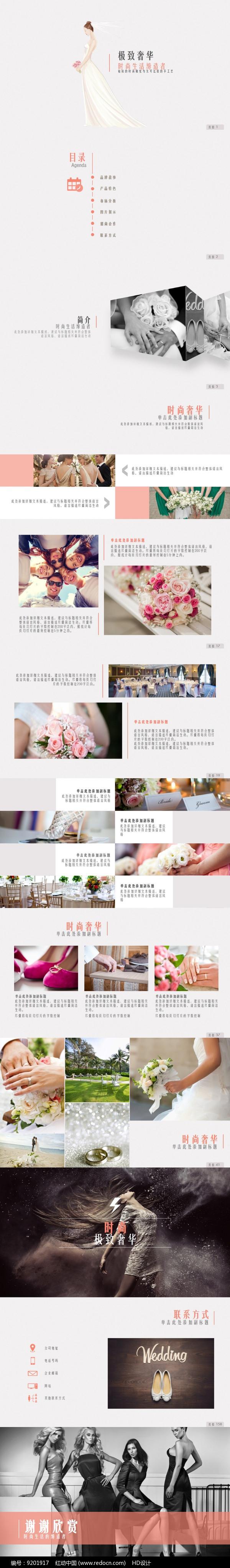 唯美婚礼策划ppt模板图片