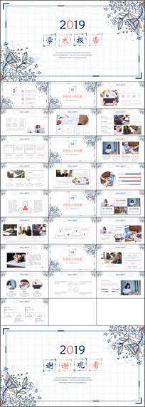 学术报告工作计划ppt模板