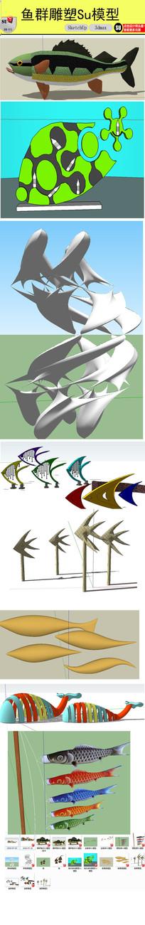 鱼群雕塑景观小品SU模型
