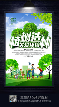 植树造林植树节海报设计