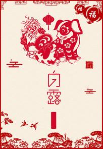 中国传统节气白露节日海报