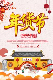中国风年货节2018狗年海报