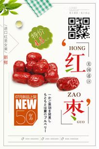 中国风养生红枣海报