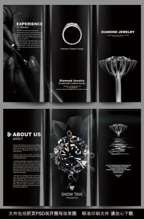 珠宝首饰三折页设计