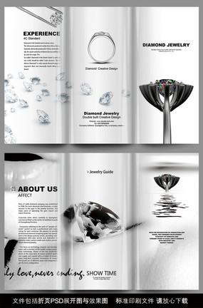 钻石钻戒三折页模版